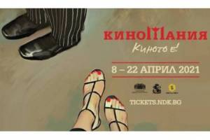Bulgaria's Cinemania Festival To Take Place in Re-Opened Cinemas