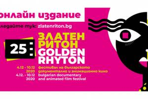 FNE at Golden Rhyton 2020: Bulgarian Doc and Animated Film Fest Goes Online