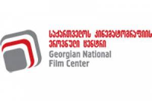 GRANTS: Georgia Supports Two International Coproductions